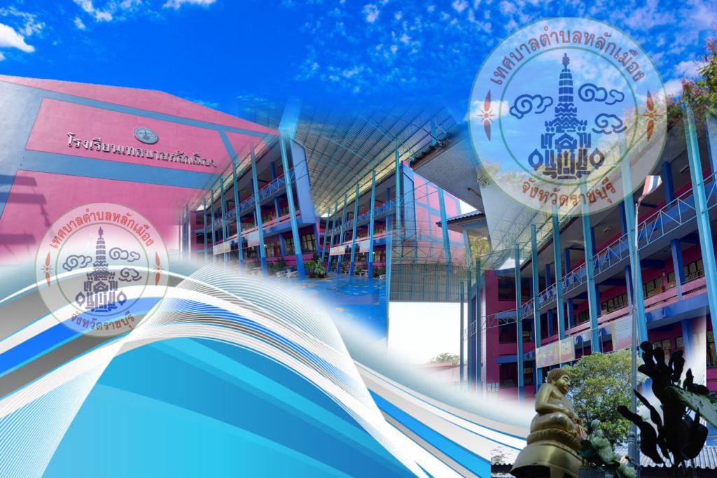 โรงเรียนเทศบาลตำบลหลักเมือง